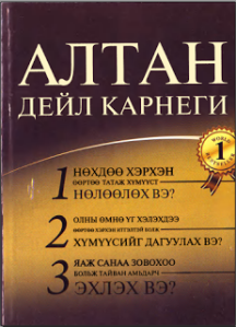 Алтан Дейл Карнеги /Дейл Карнеги/