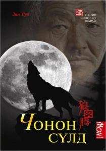 Чононсүлд2012
